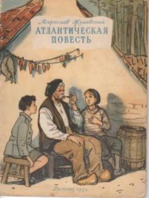 Жулавский Мирослав - Атлантическая повесть