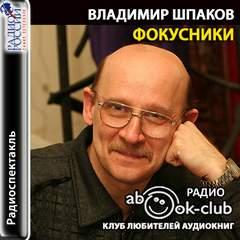 Шпаков Владимир - Фокусники