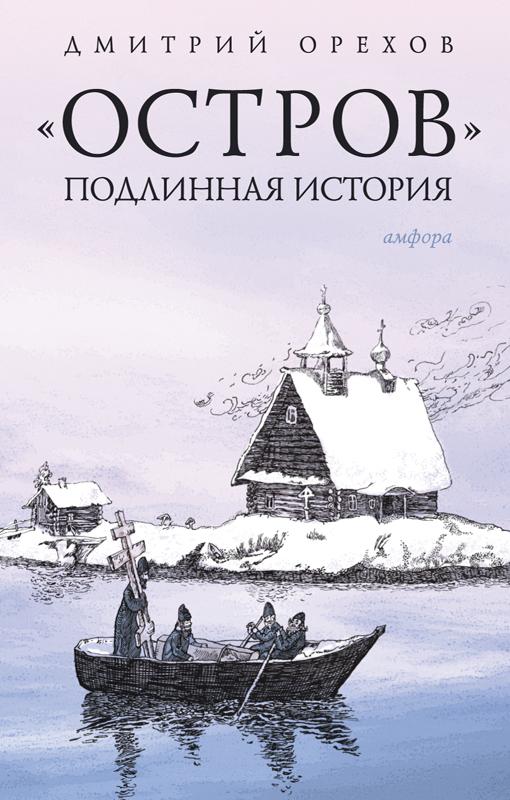 Орехов Дмитрий - Остров. Подлинная история