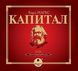 Маркс Карл - Капитал. Критика политической экономии. Том первый. Книга перв ...