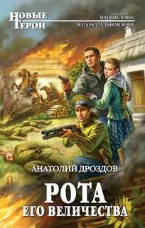 Дроздов Анатолий - Рота Его Величества