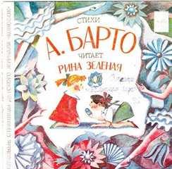 Барто Агния - Стихи Агнии Барто. Читает Рина Зеленая