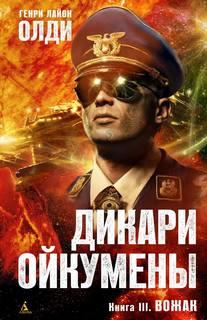 Олди Генри Лайон - Дикари Ойкумены 03. Вожак