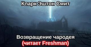 Кларк Эштон Смит - «Мифы Ктулху» Возвращение чародея