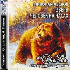 Лесков Николай - Зверь. Человек на часах
