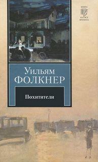 Фолкнер Уильям - Похитители