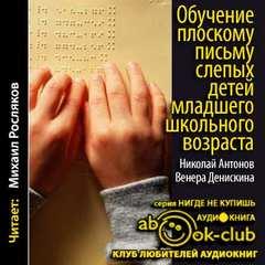 Антонов Николай, Денискина Венера - Обучение плоскому письму слепых детей младшего школьного возраста
