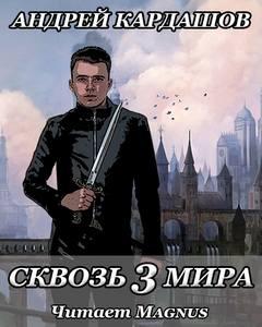 Кардашов Андрей - Сквозь миры 01. Сквозь три мира