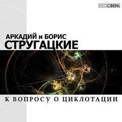 Стругацкие Аркадий и Борис - К вопросу о циклотации