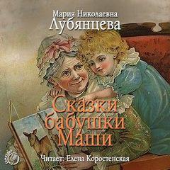 Лубянцева Мария - Сказки бабушки Маши