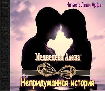 Медведева Алена – Непридуманная история