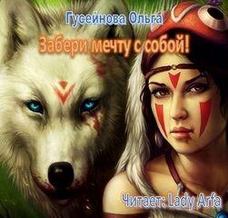 Гусейнова Ольга – Забери мечту с собой!