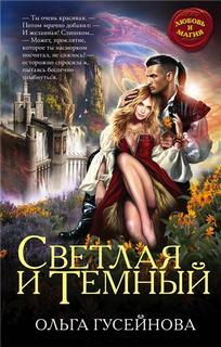 Гусейнова Ольга – Светлая и Темный