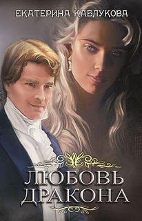 Каблукова Екатерина – Сага о драконах 02. Любовь дракона