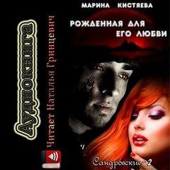Кистяева Марина – Сандровские 02. Рожденная для его любви