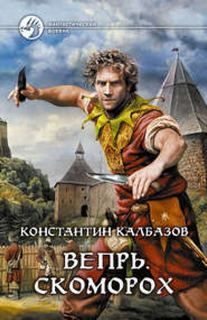 Калбазов Константин - Вепрь 01. Скоморох