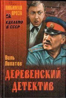 Липатов Виль - Деревенский детектив