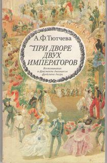 Тютчева Анна - При дворе двух императоров