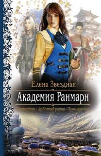 Звёздная Елена – Академия Ранмарн 01. Академия Ранмарн