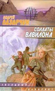 Лазарчук Андрей - Опоздавшие к лету 07. Солдаты Вавилона