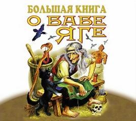 Большая книга о Бабе Яге. Сказки
