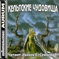 Салливан Майкл - Кельтские чудовища