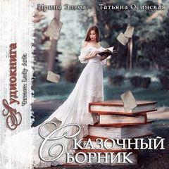 Эльба Ирина, Осинская Татьяна – Сказочный сборник