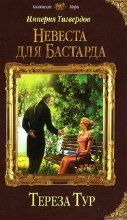 Тур Тереза – Империя Тигвердов 1-5. Невеста для бастарда, Танго в пустоте,  ...