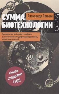 Панчин Александр - Сумма биотехнологии