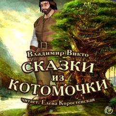 Викто Владимир - Сказки из котомочки