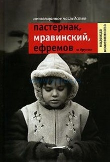 Кожевникова Надежда - Незавещанное наследство. Пастернак, Мравинский, Ефрем ...