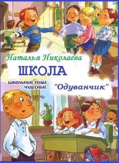 Николаева Наталья - Школа Одуванчик
