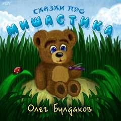 Булдаков Олег - Истории про Мишастика 2. Шалун из Шишкиного леса