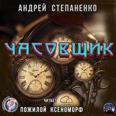 Степаненко Андрей - Часовщик