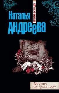 Андреева Наталья - Алексей Леонидов 09. Москва не принимает