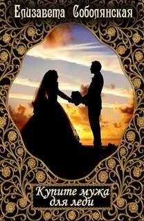 Соболянская Елизавета – Купите мужа для Леди