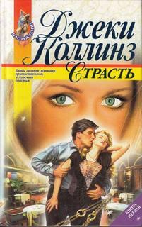 Коллинз Джеки - Страсть
