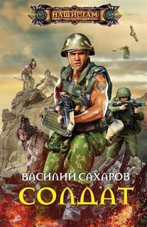 Сахаров Василий - Кубанская Конфедерация 01. Солдат