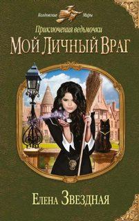 Звёздная Елена - Приключения ведьмочки 01. Мой личный враг