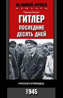 Больдт Герхард - Гитлер. Последние десять дней. Рассказ очевидца. 1945