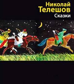 Телешов Николай - Сказки