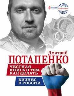 Потапенко Дмитрий - Честная книга о том, как делать бизнес в России