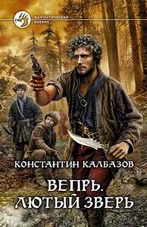 Калбазов Константин - Вепрь 02. Лютый зверь