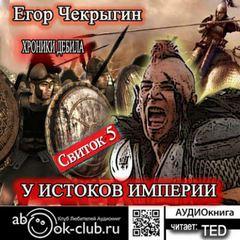 Чекрыгин Егор - Хроники Дебила 05. У истоков Империи
