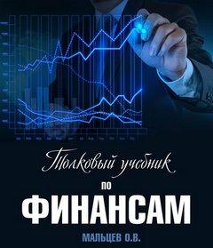 Мальцев Олег - Толковый учебник по финансам