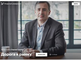 Гуриев Сергей - Дорога к рынку