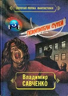 Савченко Владимир, Дюрренматт Фридрих - Похитители сутей, Авария