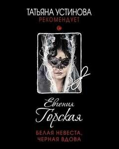 Горская Евгения - Белая невеста, черная вдова