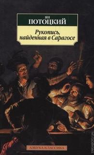Потоцкий Ян - Рукопись, найденная в Сарагосе