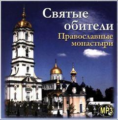 Святые обители. Православные монастыри